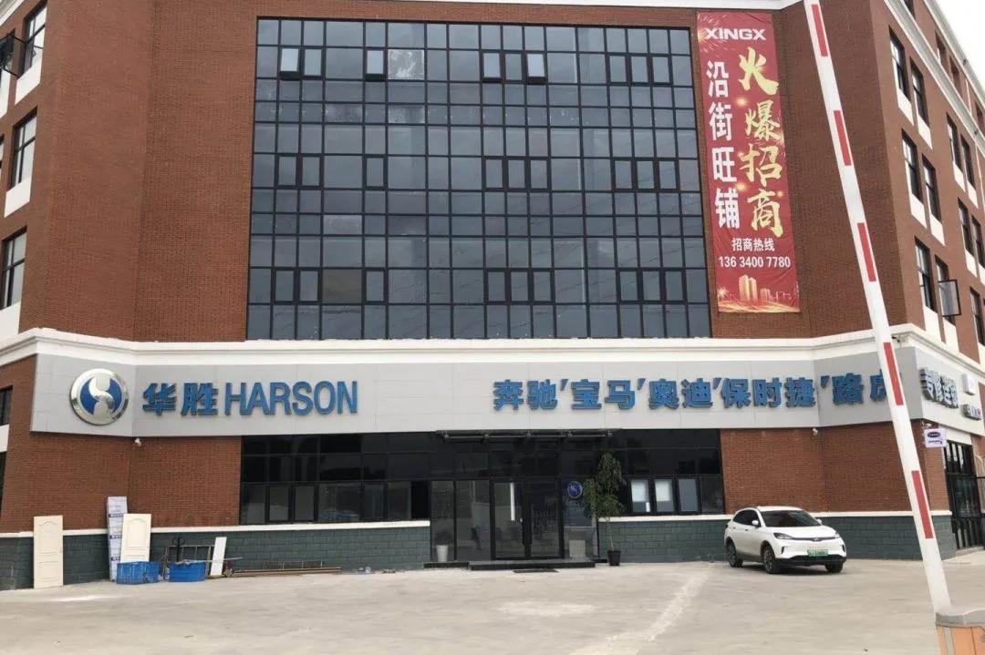 捷报频传!华胜连锁8月喜迎新店开业!