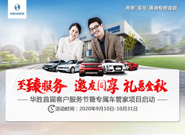 """华胜连锁""""第一届客户服务节暨车管家项目""""火热上线!"""